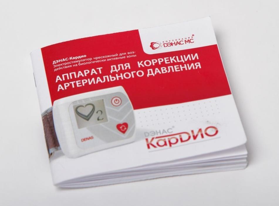 инструкции по дэнас кардио